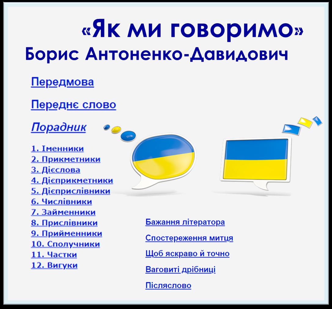 «Як ми говоримо» Борис Антоненко-Давидович