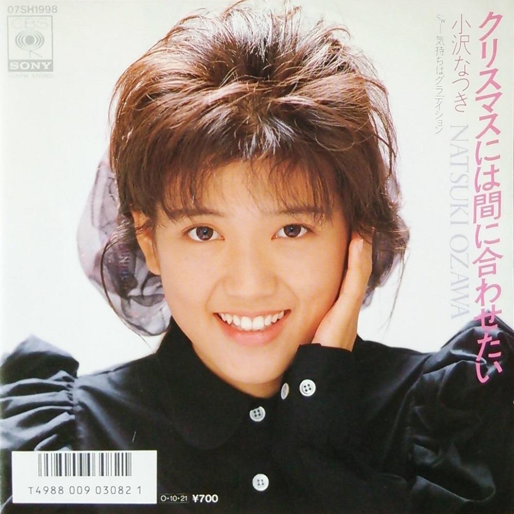Natsuki Fujiwara (b. 1986)