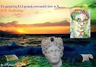 Κ.Π. Καβάφης: Εν μεγάλη Ελληνική αποικία, 200 π.X.
