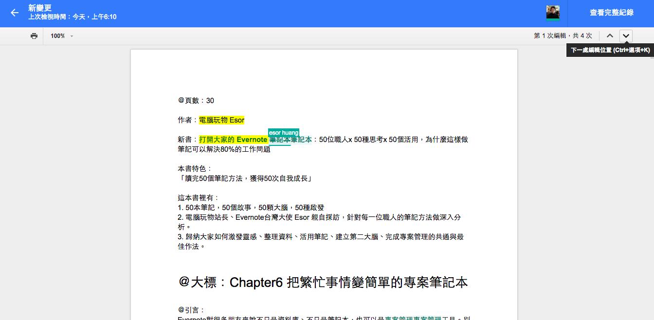 Google Docs 新回溯功能:快速查看上次誰改了哪裡? : 中1 方程式 問題 : すべての講義