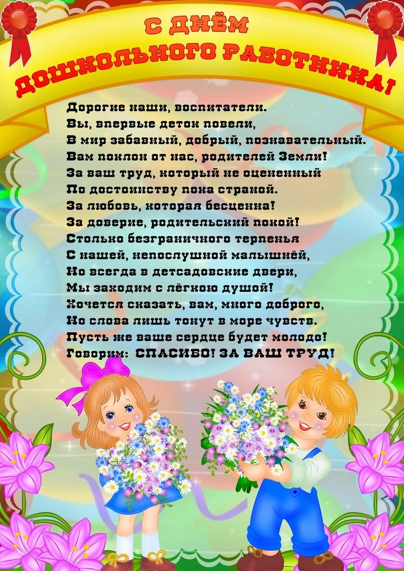 Поздравления дошкольных работников от детей 170