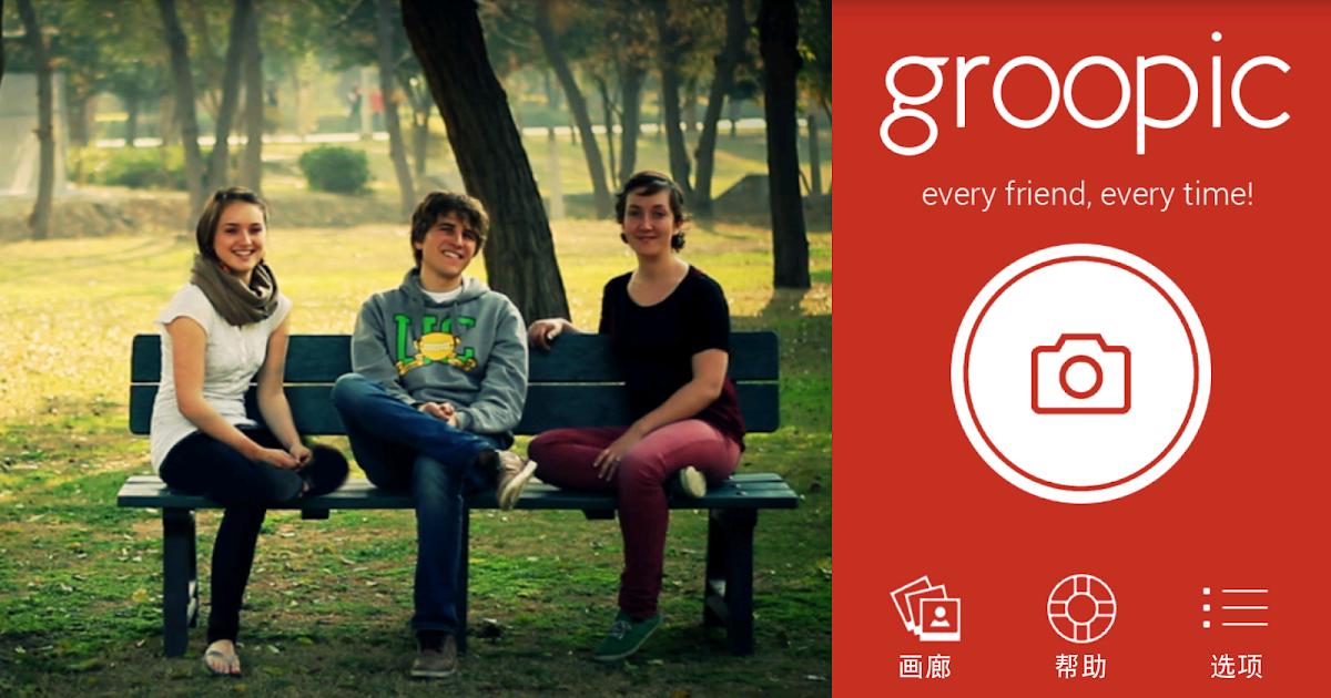 groopic App 神奇合照相機!團體照讓攝影師真的一起入鏡教學