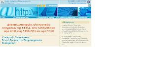 Οι ηλεκτρονικές υπηρεσίες της Γ.Γ.Π.Σ. δεν θα είναι διαθέσιμες από 12/05/2012 μέχρι και 13/05/2012