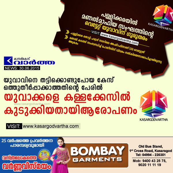 Kasaragod, Kerala, case, Police, Youth, Assault, Attack, complaint, Complaint as fake case registered against youngsters.