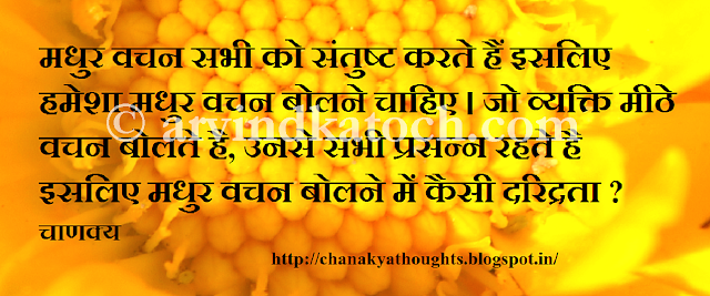 Sweet words, happy, chanakya, Hindi Thought,