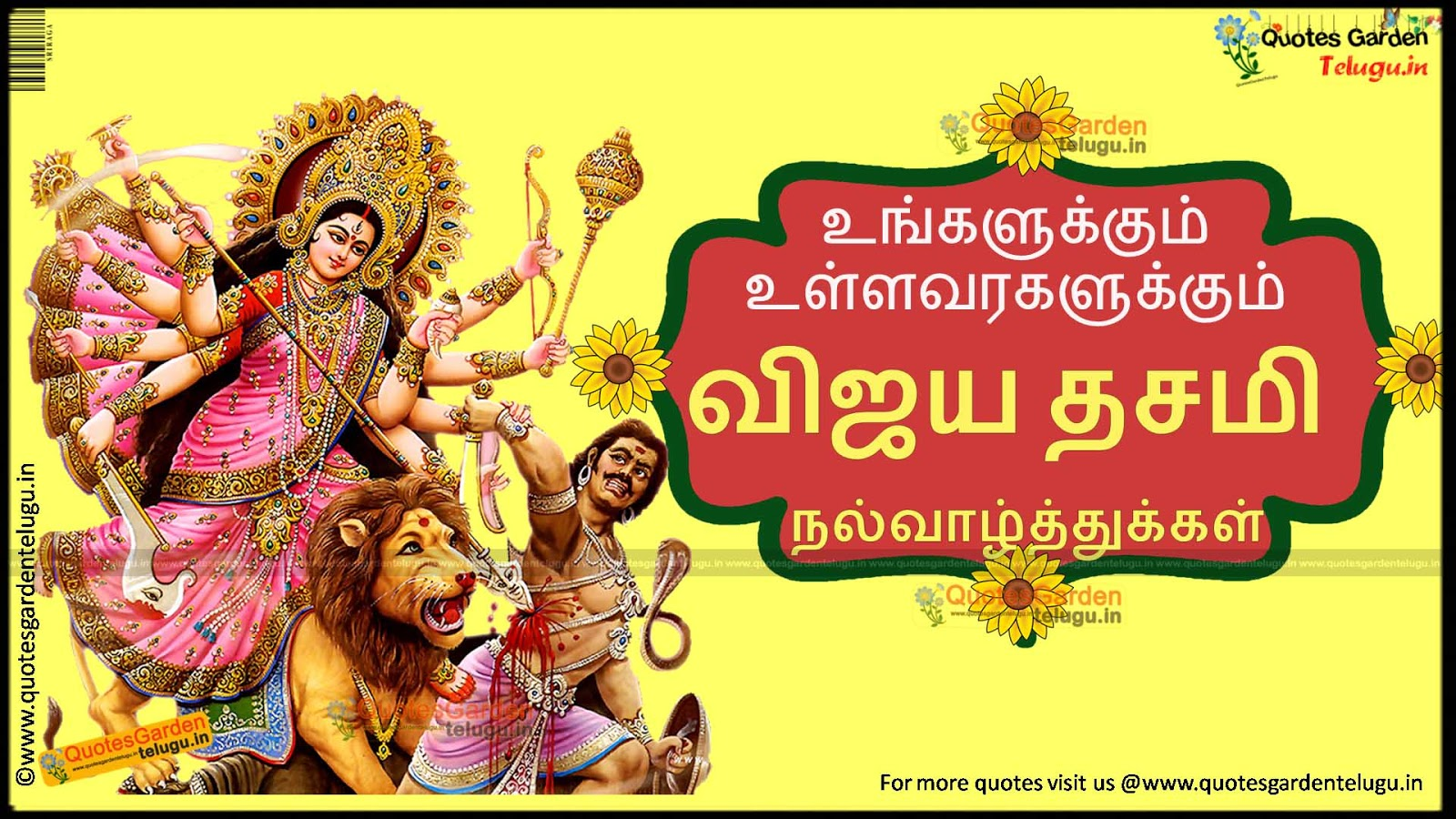 Ayudha Pooja Wishes Images In Tamil Gadget And Pc Wallpaper