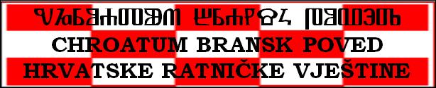 CROBRAN-Hrvatske ratničke vještine-Chroatum Bransk Poved-CROBRAN