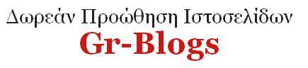 Δωρεάν προώθηση ιστοσελίδων GR-BLOGS