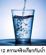 12 ความจริงเกี่ยวกับน้ำ