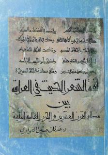 لغة الشعر الحديث في العراق بين مطلع القرن العشرين والحرب العالمية الثانية