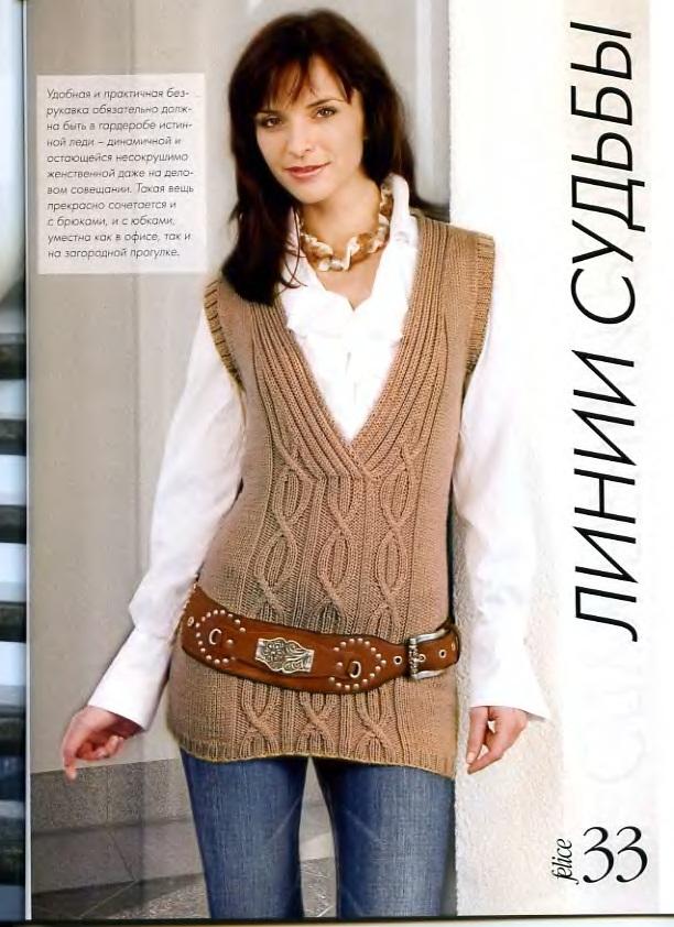 Вязание безрукавки для женщины 85