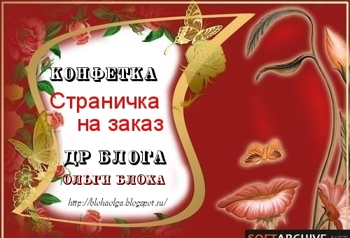 Конфетка в честь ДР блога Блошкин уголок до 16 ноября