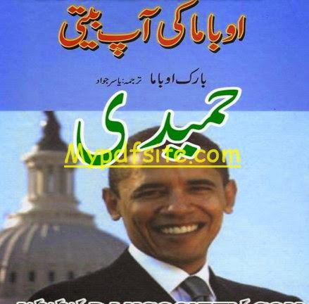 Obama Ki Aab Beeti By Yasir Jawad