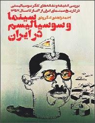 سینما و سوسیالیسم در ایران