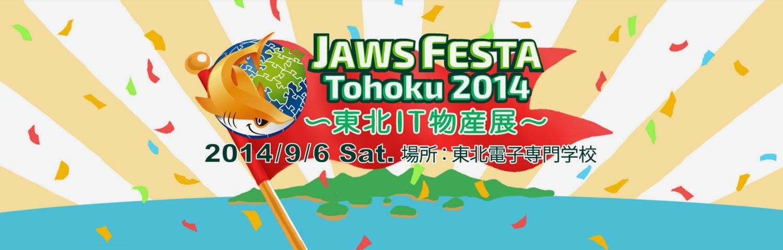 http://jft2014.jaws-ug.jp/