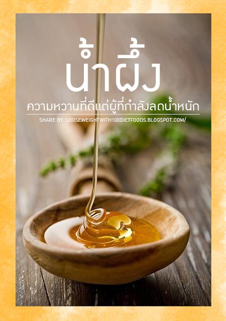 น้ำผึ้งความหวานที่ดีแต่ผู้ที่กำลังลดน้ำหนัก