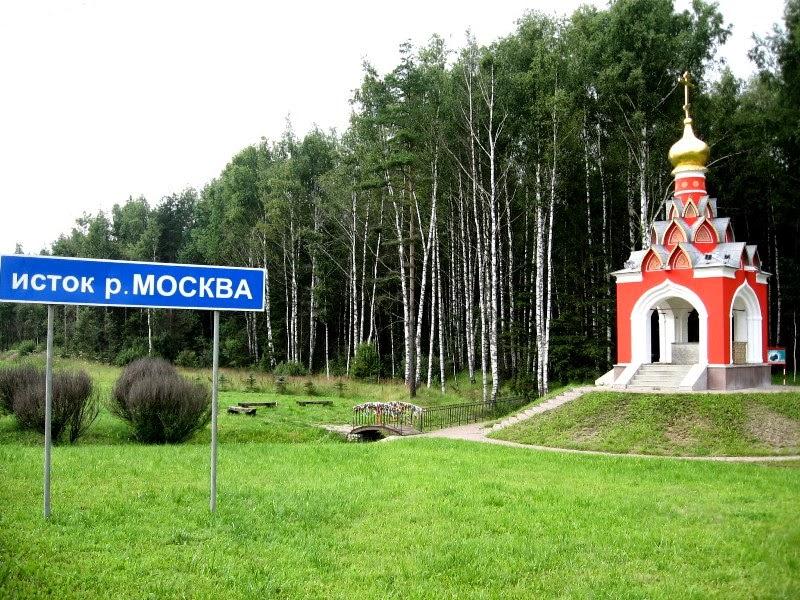 исток реки Москва