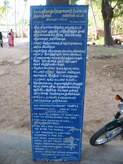 Sri Vanjiyam Temple