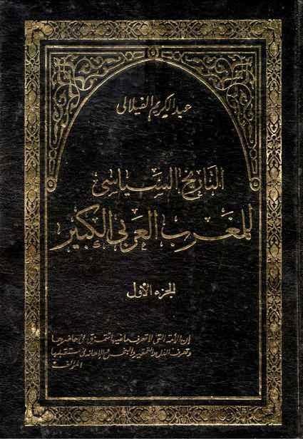 التاريخ السياسي للمغرب العربي الكبير لـ عبد الكريم الفيلالي ( 12 مجلد )