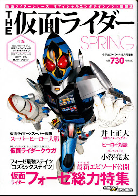 The Kamen Rider Spring Special Feature