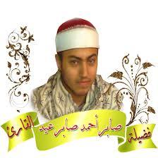 تحميل القران الكريم بصوت القارىء احمد صابر Download Qoran Reader Ahmed Saber mp3