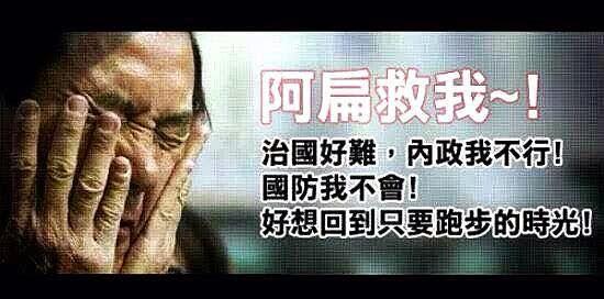 最強救援陳水扁