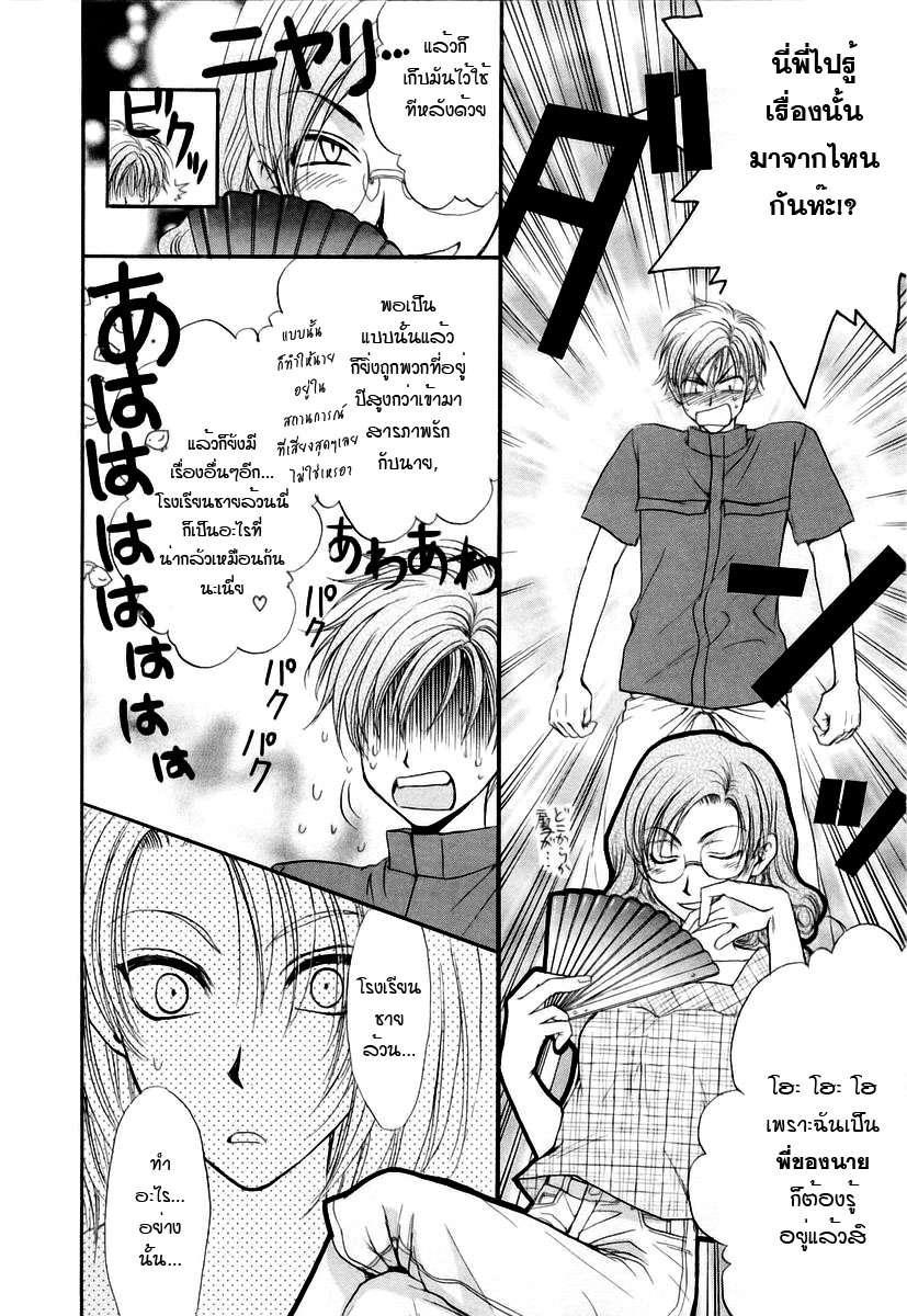 อ่านการ์ตูน Kakumei no Hi 5 ภาพที่ 18