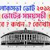 2019 লোকসভা ভোট, পশ্চিমবঙ্গে কবে এবং কোথায় ভোট হবে ? জেনে নিন জেলায় জেলায় কবে ভোট