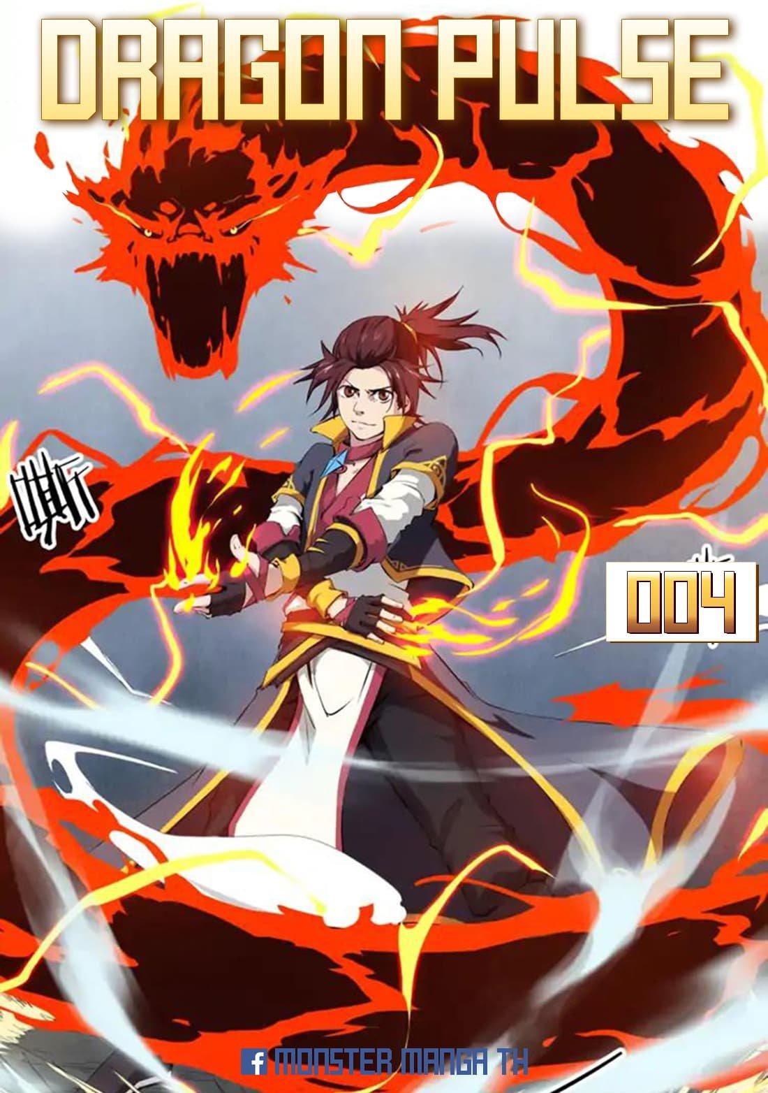 Dragon Pulse-ตอนที่ 4