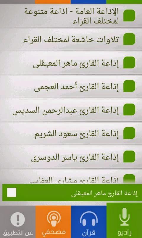 http://koonoz.blogspot.com/2014/07/app-mp3-quran.html