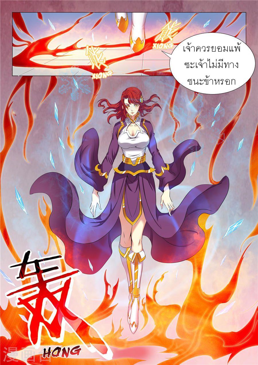 God of Martial Arts ตอนที่ 51 TH แปลไทย
