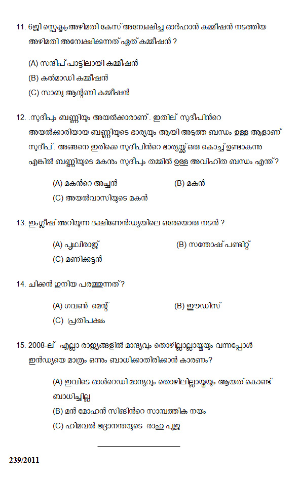 kerala-psc-question-paper-3