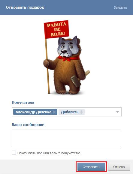Подарить подарок анонимно в вконтакте