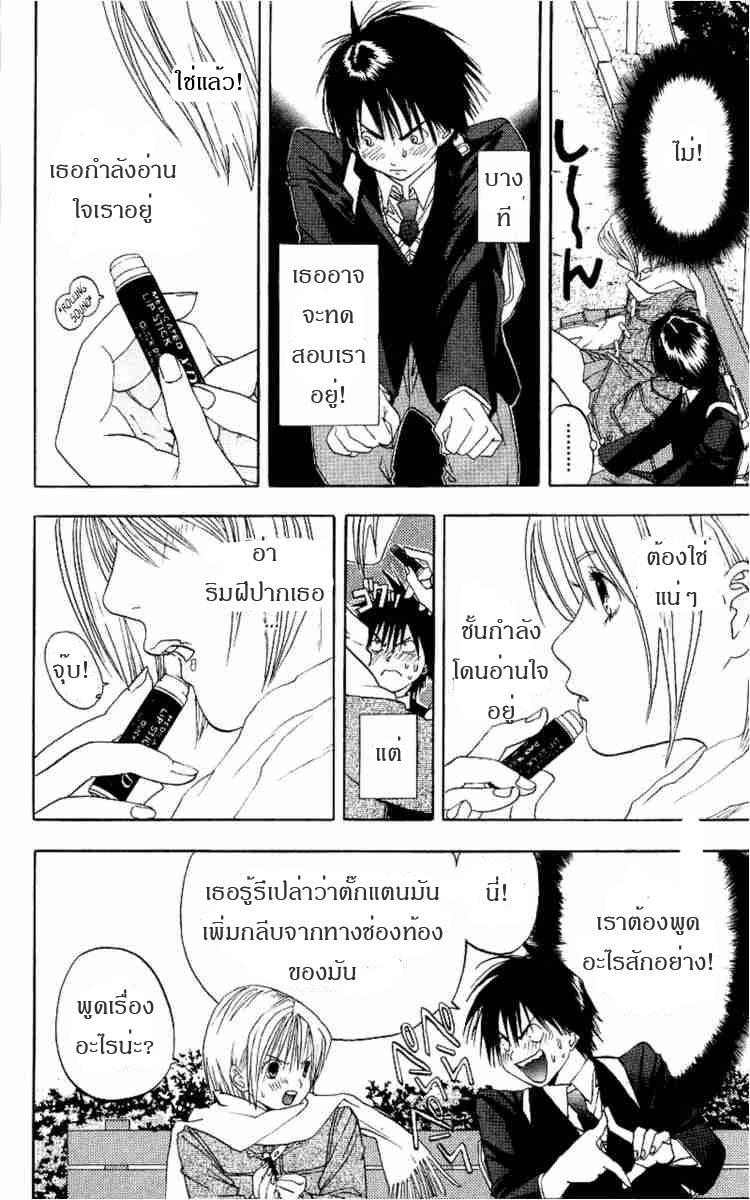 อ่านการ์ตูน Ichigo100 2 ภาพที่ 8
