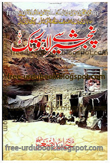 Panjsher Se Lahore Tak
