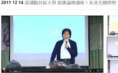 2011 12 14 澎湖縣社區大學 旅遊論壇講座:朱及先總經理