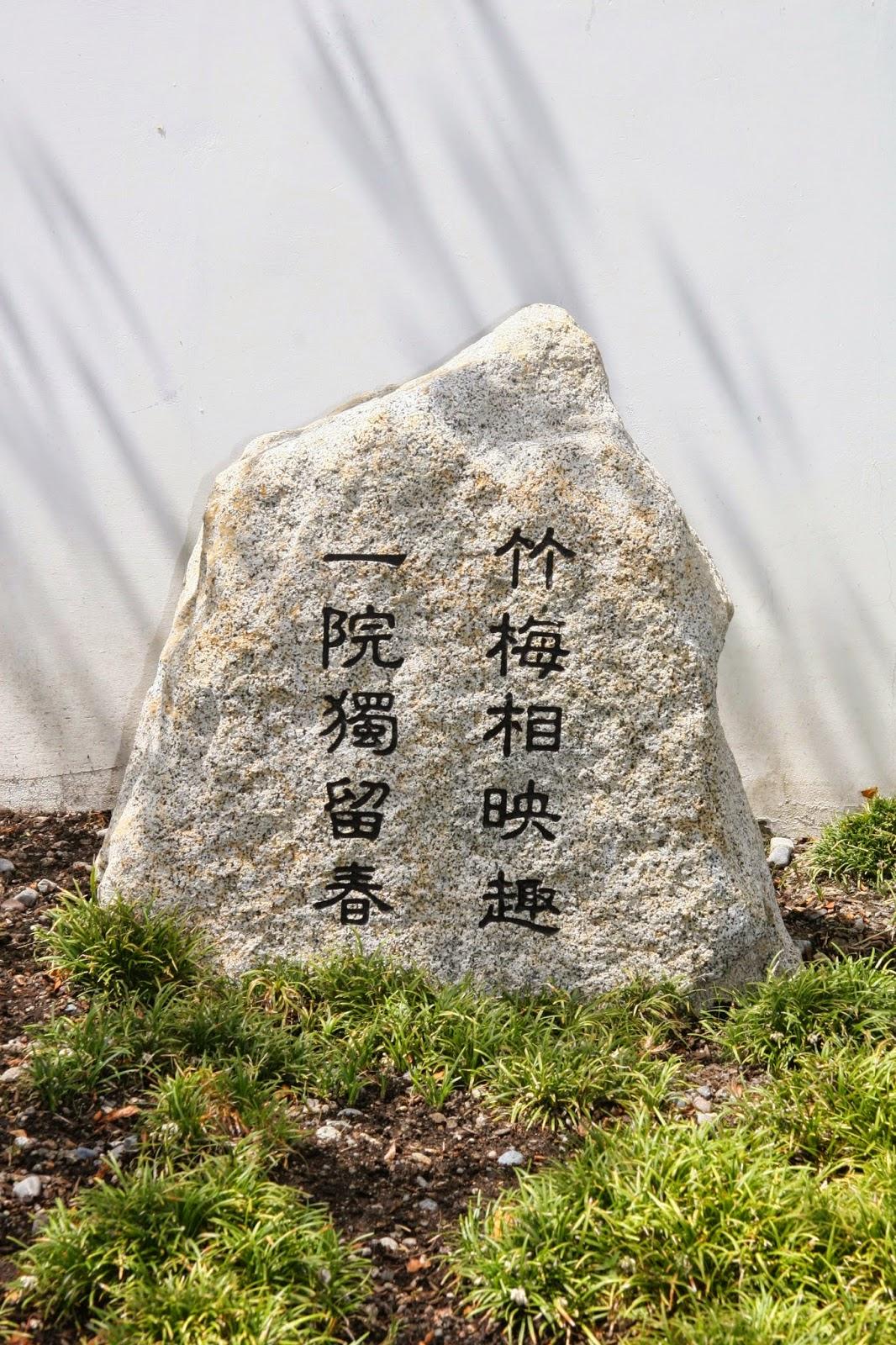 seattle chinese garden 西华园
