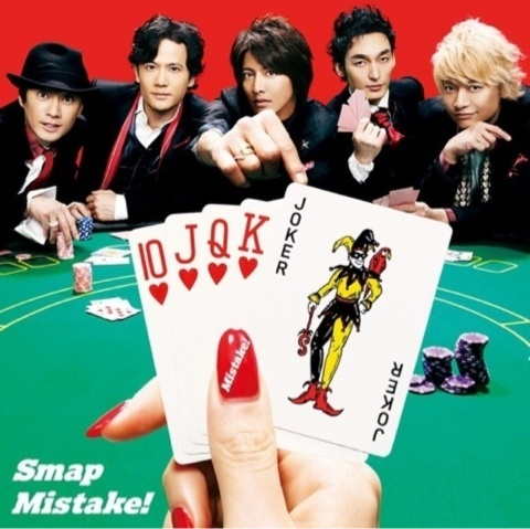 SMAP - Mistake! lyrics 歌詞 | Beautif...  Beautifu