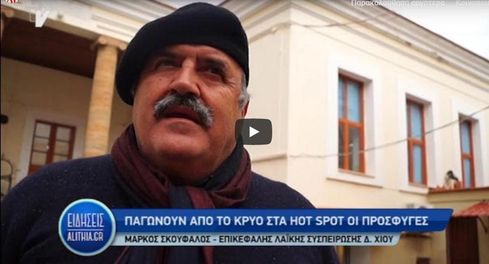 Μ. Σκούφαλος: Παγώνουν οι πρόσφυγες στα hotspot από το κρύο