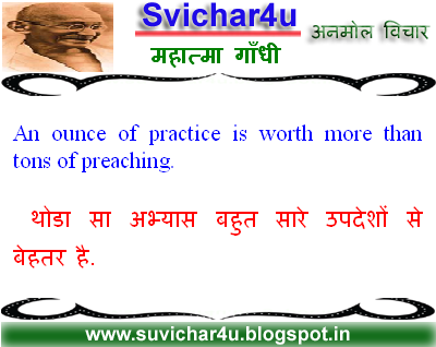 Suvichar In English With Meaning Image Gallery Hcpr