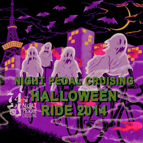 Night Pedal Cruising Halloween Ride 2014