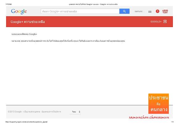 จำกัดการเข้าถึง_อุทธรณ์การระงับโปรไฟล์ Google+ ของคุณ