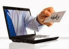 اعلانات طلبات التوظيف والعمل