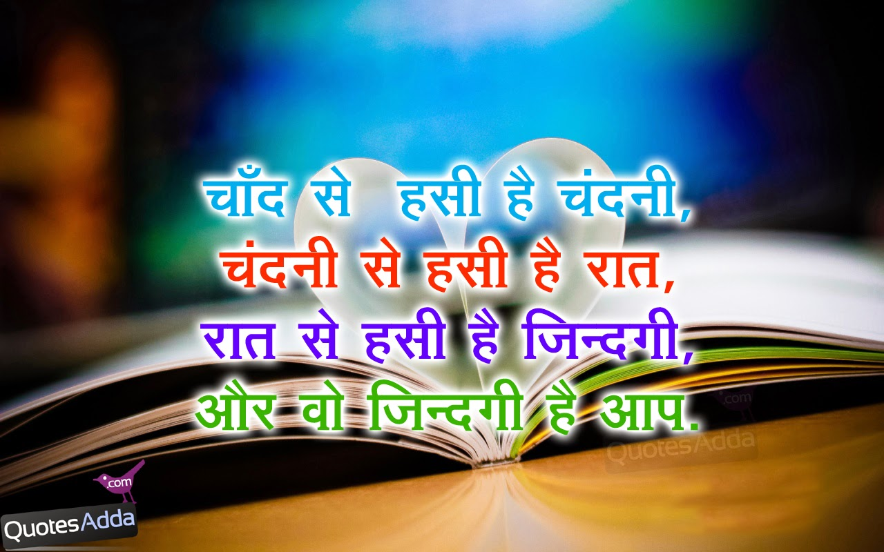 love quotes in hindi shayari images