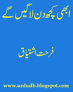abhikuchdinlagaygainbyfarhatishtiaq - Abhi kuch din lageinge by Farhat Ishtiaq