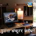 5 टिप्स सेकेंड हैंड या पुराना कंप्यूटर खरीदने के लिये - 5 Tips For Buying a Used Computer In Hindi