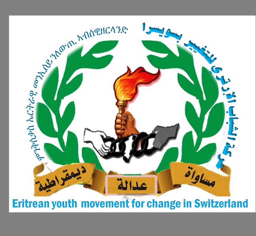 حركة الشباب الإرتري لتتغيير- سويسرا Eritrean Youth Movement For Change in Switzerland