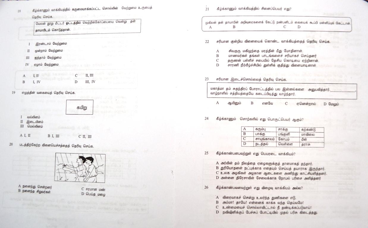 Percubaan UPSR negeri kedah 2013 : Bahasa Tamil Kertas 1