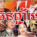 Khmer Old Movies ធនញ្ជ័យ​ Full Movie Thoun Chey