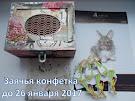 Конфетка до 26.01 от Натали